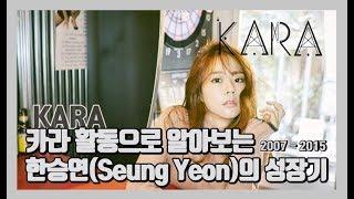 카라(KARA) 활동으로 알아보는 한승연(Seung Yeon) 성장기