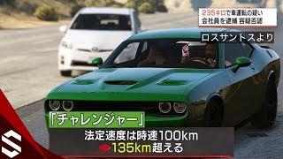 【GTA5】過去最高速ダッジ・チャレンジャーで235kmスピード違反オービス挑発