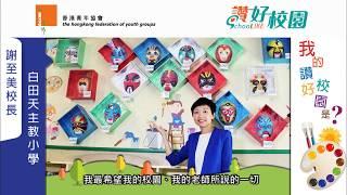 Publication Date: 2017-08-29   Video Title: 青協「讚好校園」:白田天主教小學謝至美校長