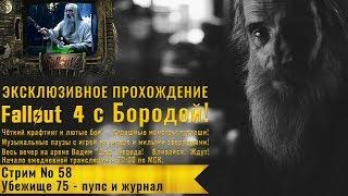Fallout 4 Прохождение с Бородой стрим 58 - убежище 75 - пупс и журнал