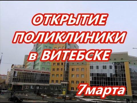 Открытие Поликлиники В Витебске на Югах Витебская Городская Центральная Поликлиника