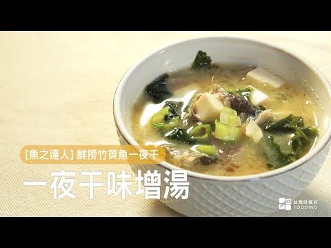 【魚之達人】鮮味十足一夜干味增湯