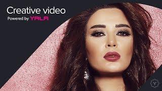 Cyrine Abdel Nour - Sennin (Audio) / سيرين عبد النور - سنين