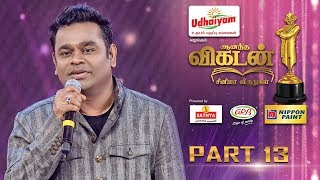 Ananda Vikatan Cinema Awards 2017 | Part 13