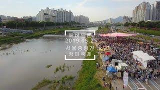 에버 드론 / 촬영 - 서울 장미 축제