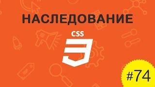 Урок 74 – наследование в CSS