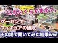 100円から始めるクソ転売ヤー生活 第31話 【射幸心に踊らされたクソ転売ヤー】