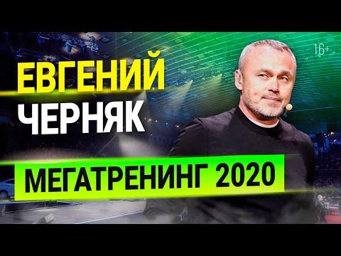 Евгений Черняк на Мегатренинге 2020: откровенно о лидерстве, воспитании, бизнесе и успехе!