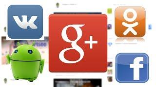 видео Социальные приложения