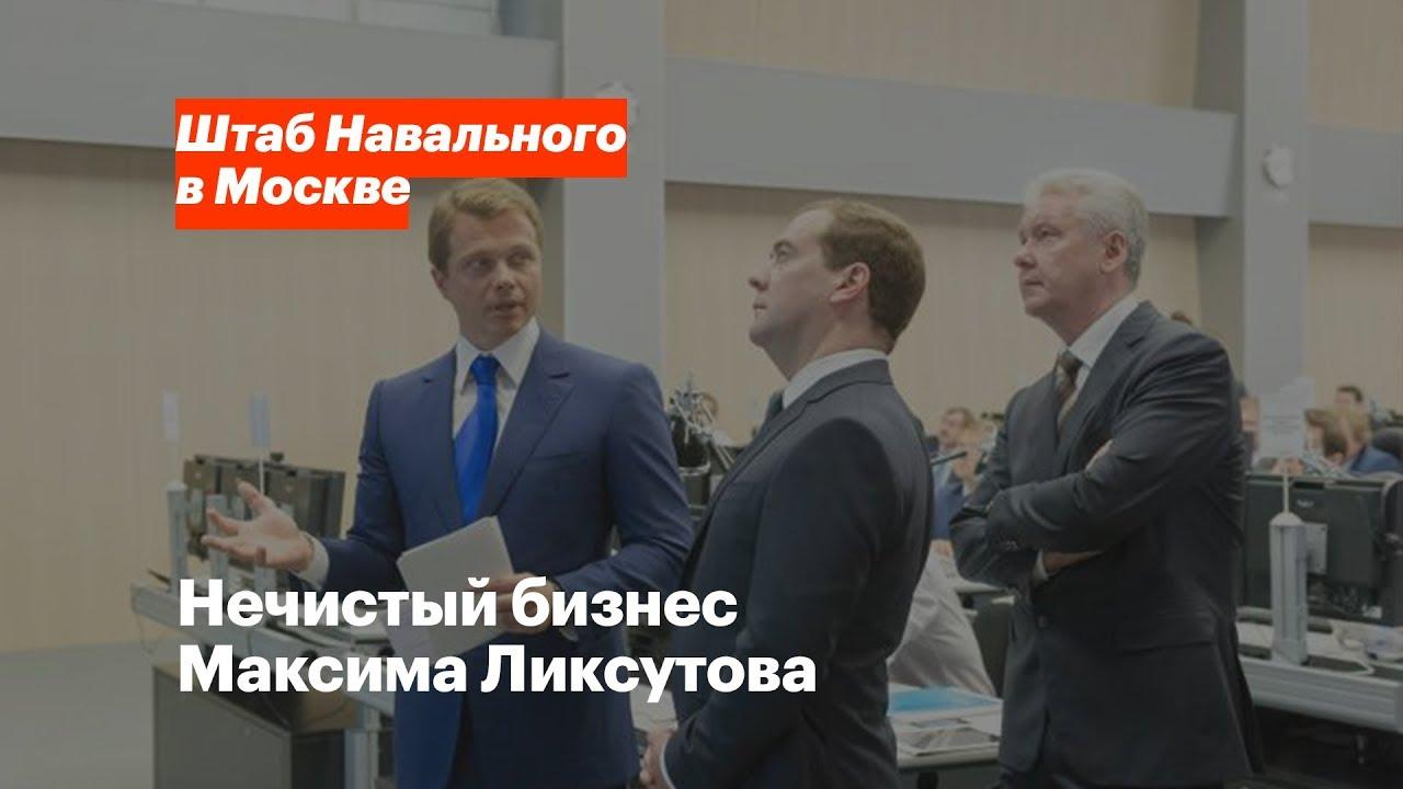 Нечистый бизнес Максима Ликсутова