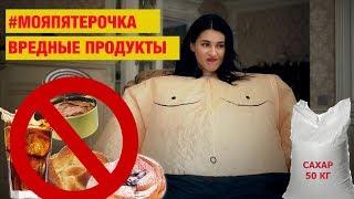 МОЯ ПЯТЕРОЧКА || Запретные вредные продукты