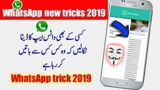 WhatsApp new trick 2019 that blow your mind