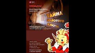 БУРАТИНО. МЮЗИКЛ БУ-РА-ТИ-НО. ТАЙНА ЗОЛОТОГО КЛЮЧА !!!!!!! Pinocchio musical !!!!