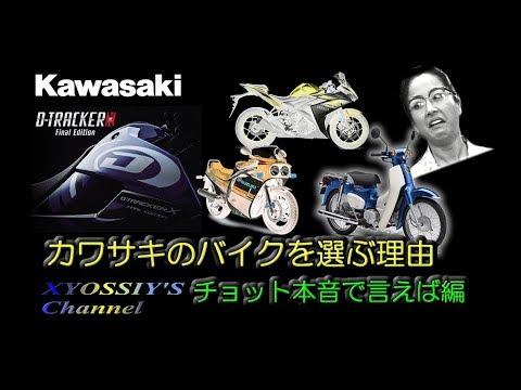 カワサキのバイクを選ぶ理由 本音編 (感想、レビュー、DトラッカーX))