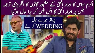 English Version of Abrar Ul Haq Songs by Ay kon? | Best of Akram Udaas Comedy