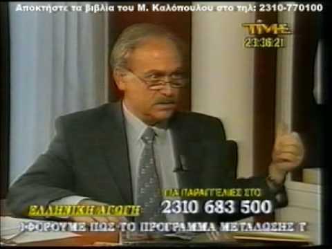 Μαγεία & Π.Διαθήκη-Άδωνης-Καλόπουλος 4/5