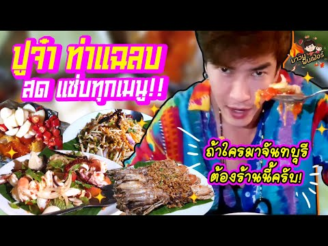 """มาเที่ยวจันทบุรี!! ต้องแวะมาร้านนี้ """"ปูจ๋า ท่าแฉลบ"""" สด แซ่บ ฟินทุกเมนู... ลุยยย!! @MAWIN FINFERRR"""