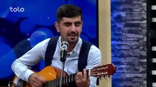 بامداد خوش - موسیقی - اجرای آهنگ های زیبا توسط فیروز فاضل