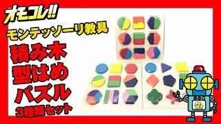 積み木 型はめ パズル 3種類セットはこちら https://www.amazon.co.jp/...