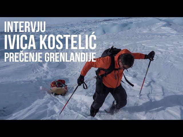 Ivica Kostelić: Prečenje Grenlandije - Intervju