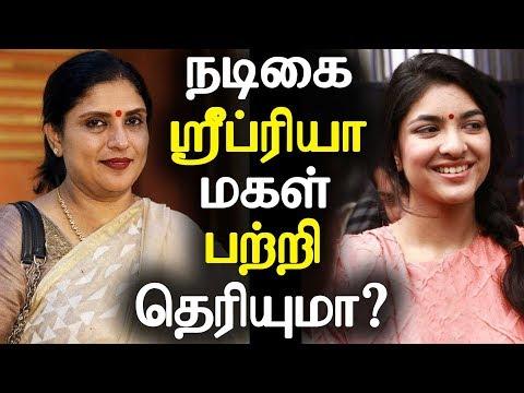 Did you know Actress Sripriya daughter current status?   நடிகை ஸ்ரீப்ரியா மகள் பற்றி தெரியுமா? thumbnail