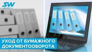SkyWay - Автоматизированный документооборот в ЗАО «Струнные технологии» (04.06.2020)