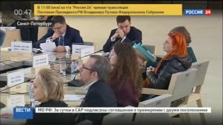 Смотреть видео В Санкт-Петербурге открывается V Международный культурный форум онлайн