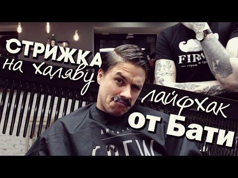 БАТЯ и стрижка на халяву by Oreshek