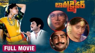 Lorry Driver Telugu Full Movie | Balakrishna | Vijayashanti | Rao Gopal Rao | Brahmanandam