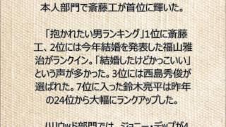 2015年独身女性が抱かれたい男ランキング1位は斎藤工 東京独女スタイル...
