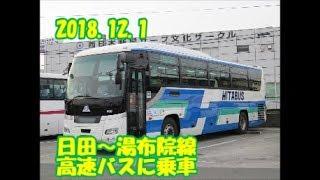 日田バス・亀の井バス 日田~湯布院線高速バスに乗車!