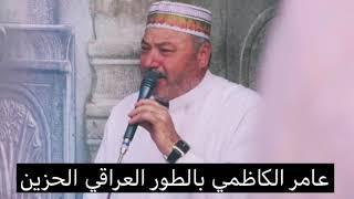 عامر الكاظمي تجويد بالطور العراقي الحزين التلاوة التي ابكت الكثير