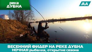 Ночная Рыбалка на Весенней реке Дубна Открываем Сезон