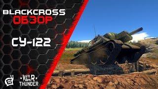 су-122  Фугасный монстр  War Thunder