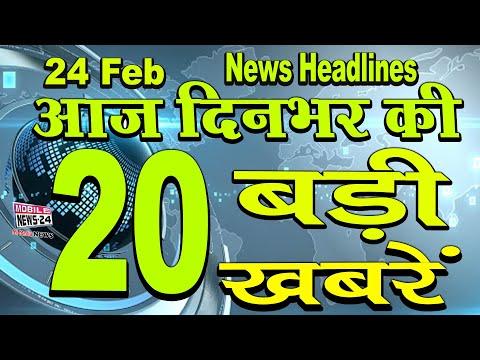 24 Feb News Headline | दिनभर की बड़ी खबरें | Badi khabar | News | Kisan Protest today | mobile news