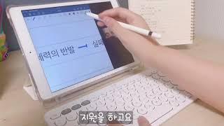 예비 고1들의 공부 vlog