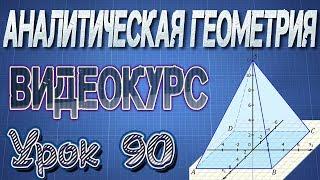 90. Cпособы задания плоскости в пространстве. Основные формулы