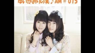 ゆいかおりの実♪AM #015(2013/02/16放送)より エンディングの前にある音...