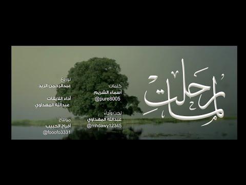 لمّا رحلتِ _ أسماء الشريم ~ عبدالله المهداوي