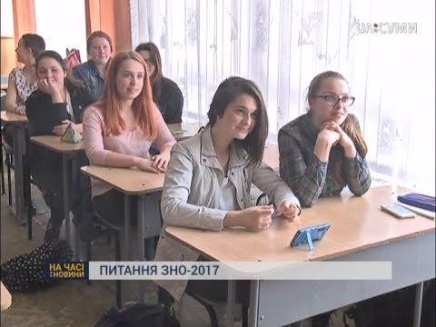 UA:СУМИ: Некоректні запитання виявили у ЗНО з української мови та літератури