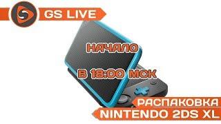 Распаковка New Nintendo 2DS XL. Стрим GS LIVE