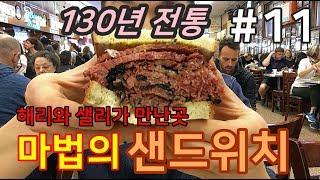 130년 전통의 뉴욕 샌드위치 맛집 카츠델리 Katz3…