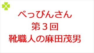 べっぴんさん 第3回 ⇒ http://kazshin.com/?p=3795 「連続テレビ小説 ...