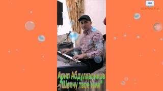 Арип Абдулхаликов Шепчу твое имя