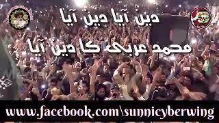New whats app status deen aea.