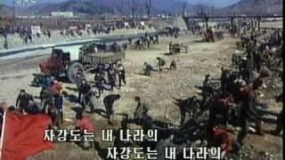 DPRK 慈江道是我们国家的骄傲