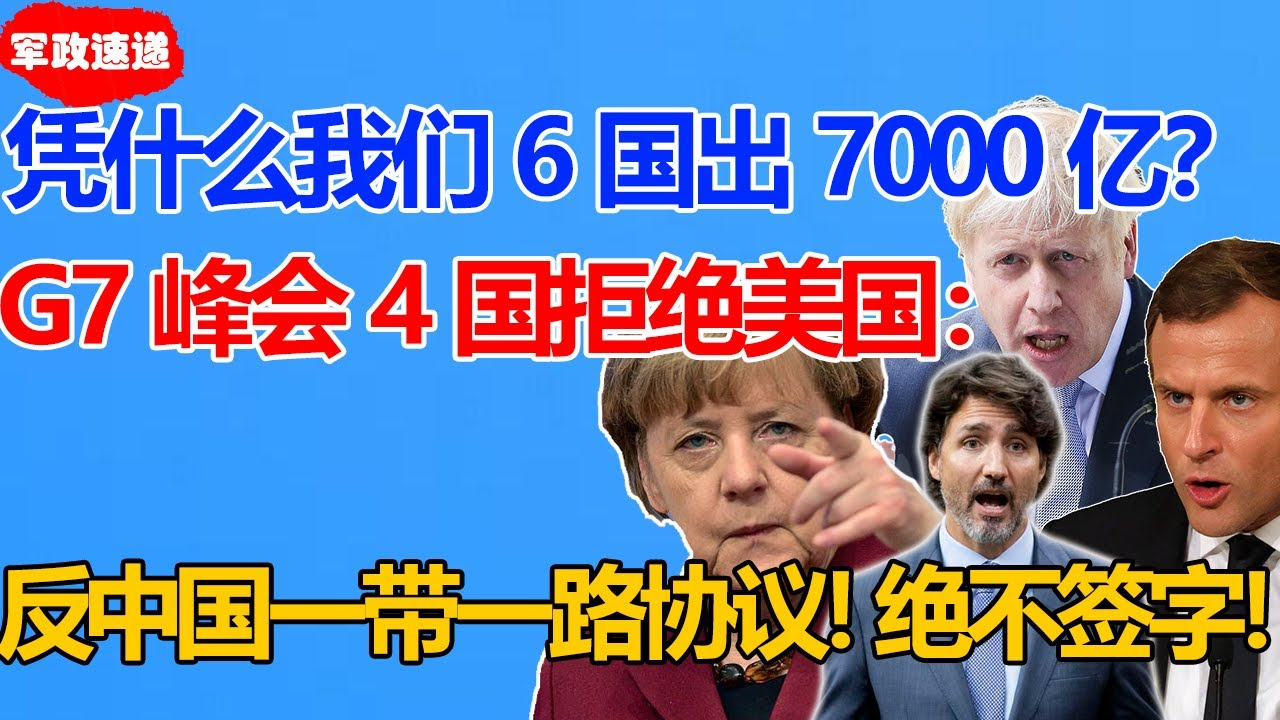 G7峰会签署对华联合声明!拜登强逼盟友集资7000亿对抗中国一带一路!不料其中4国翻脸提出2大交换条件!中国看后笑了:美国有胆子就答应!