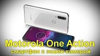Новинка недели с экшен-камерой на борту  - Motorola One Action