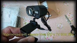 Підключіть веб-камеру до TV BOX X96 / I connect the web camera to TV BOX X96