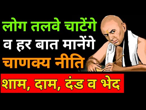 Logo se apni baat kaise manwaye   Chanakya Niti   Saam Daam Dand Bhed ko samjhe Explained in HINDI